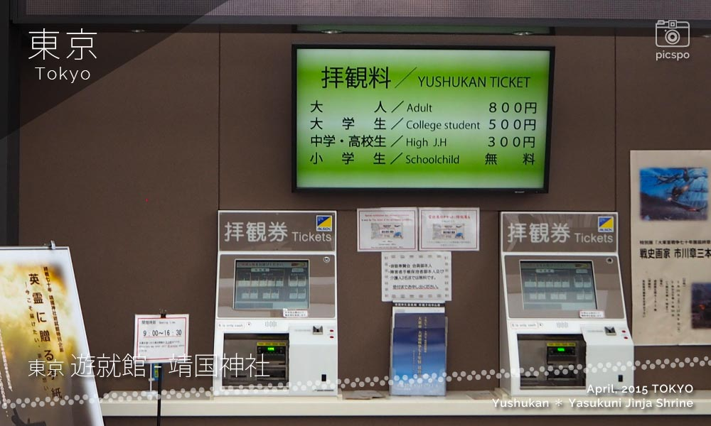 The Yushukan (遊就館) tickets
