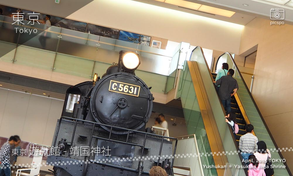 The Yushukan (遊就館) Locomotive