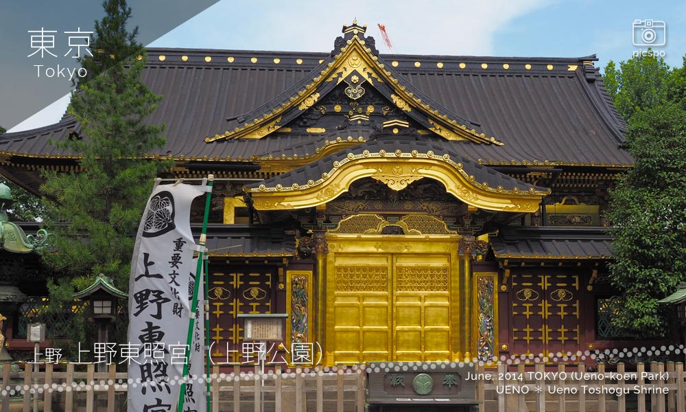 Ueno Toshogu Shrine (上野東照宮)