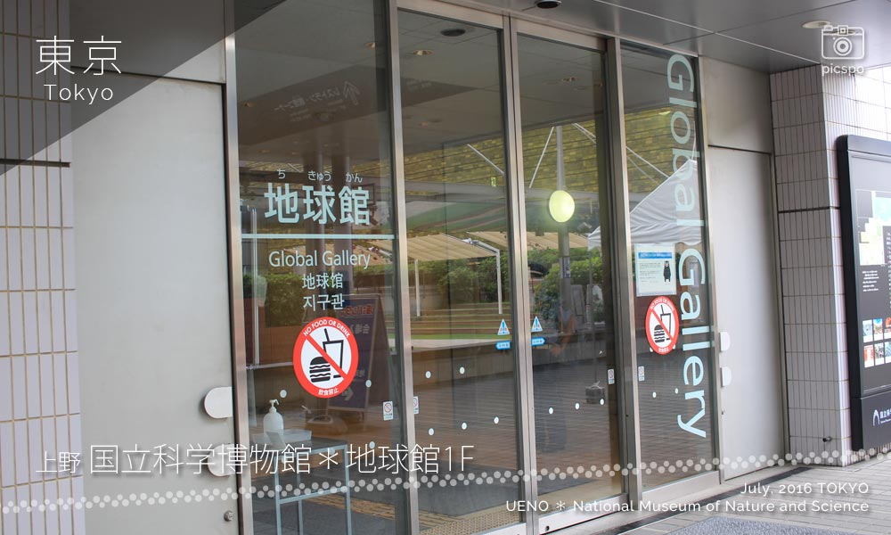 National Science Museum, Global Gallery (地球館) : entrance