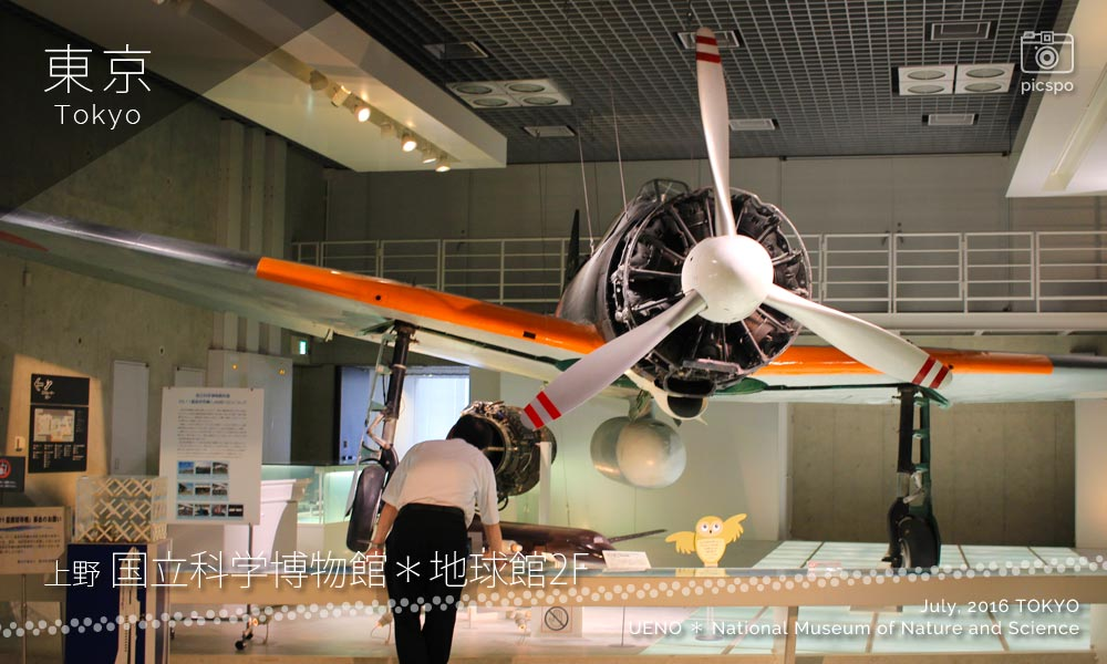 National Science Museum, Global Gallery (地球館) : 2F