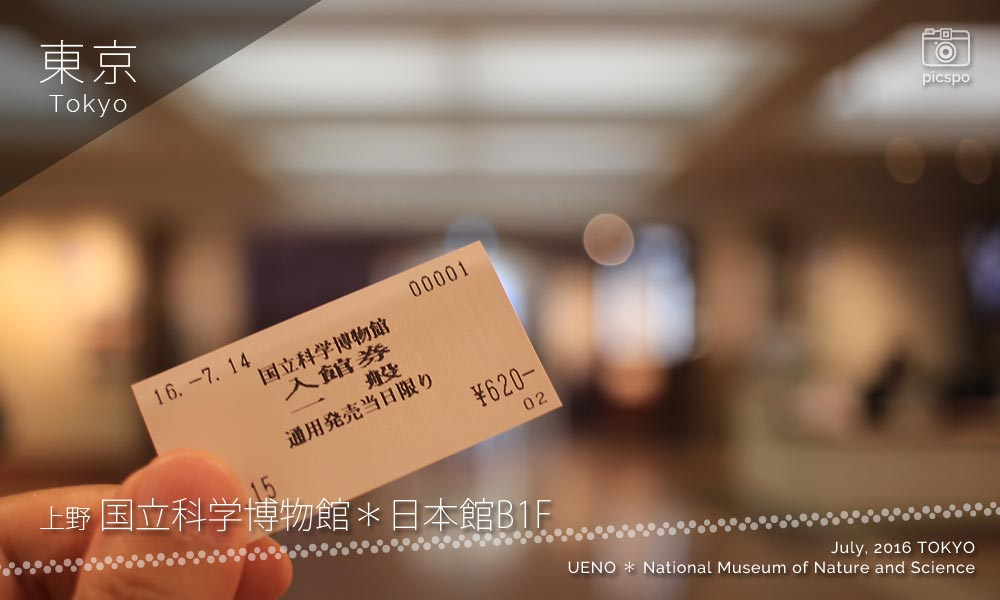 National Museum of Nature and Science : ticket