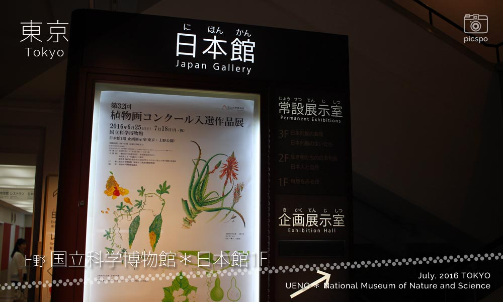 National Museum of Nature and Science : Japan Gallery